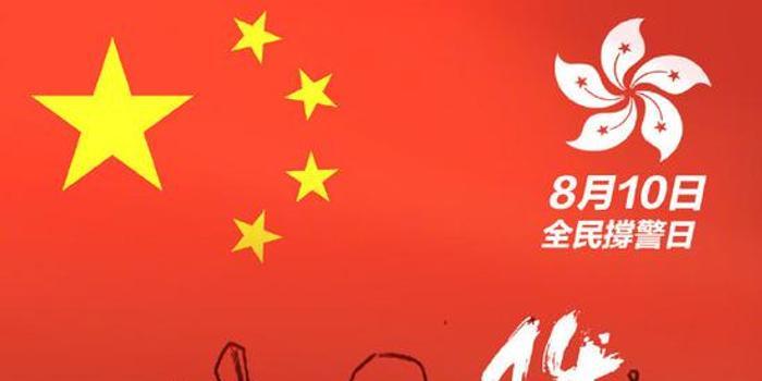 人民日報喊話香港警察:14億同胞是你們的后盾