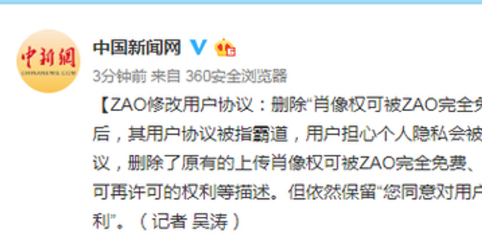 """ZAO修改协议:删除""""肖像权可被ZAO完全免费使用"""""""