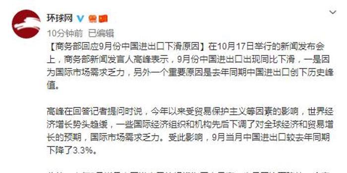 商務部回應9月份中國進出口下滑原因