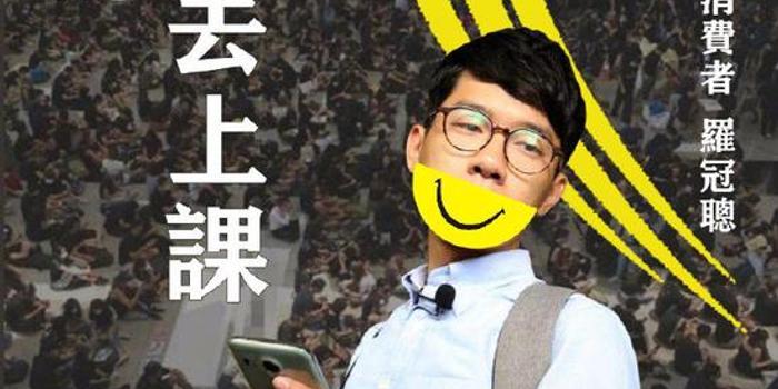 媒體評禍港頭目赴耶魯上學:傻子去罷課我先去上課