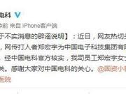 捉谣记|北大医院殴打医生者为中国电科一副主任?公司辟谣