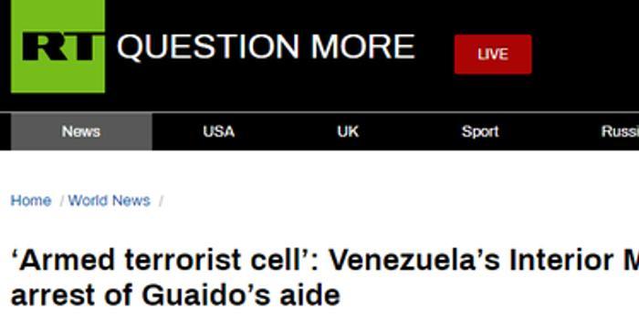 委内政部长证实:瓜伊多助手在反恐行动中被逮捕