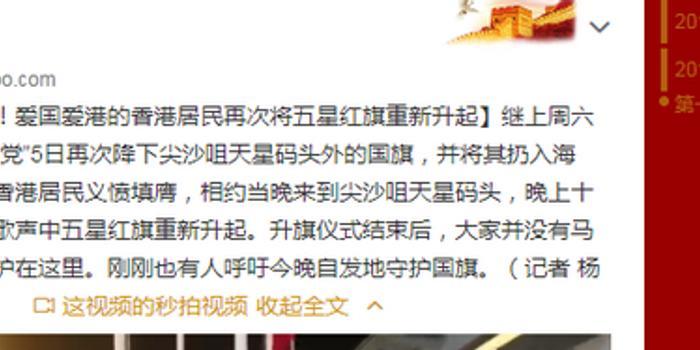 这次人更多 香港居民再次将五星红旗重新升起
