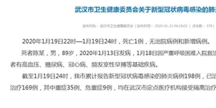武汉新型肺炎新增死亡病例1例 累计198例感染