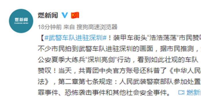 武警車隊進駐深圳 市民贊嘆:太壯觀了