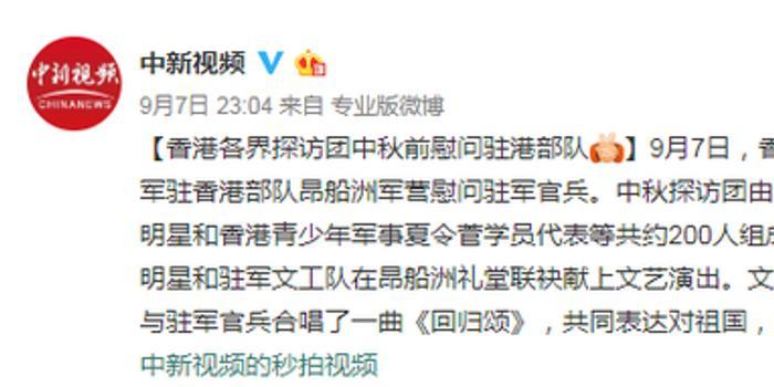 香港各界中秋探访团慰问驻港部队 合唱《回归颂》