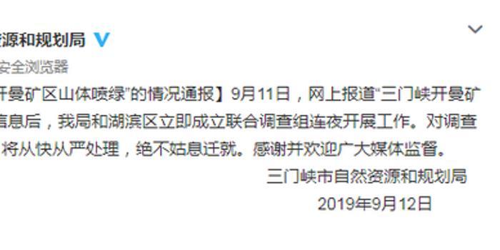 """河南三门峡通报""""矿区山体喷绿"""":绝不姑息迁就"""