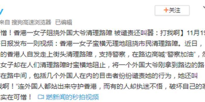香港女子阻外国大爷清理路障 被说还叫嚣:打我啊