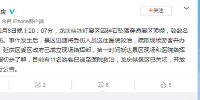 北京龙庆峡景区因碎石坠落已关闭 11名游客送医