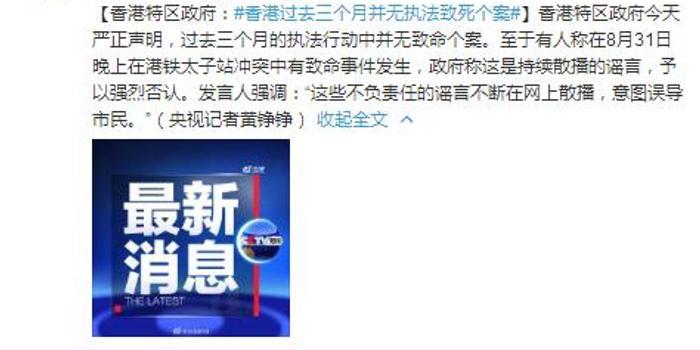 香港特区政府:香港过去三个月并无执法致死个案
