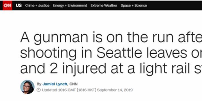 美国西雅图一车站内发生枪击事件 致1死2伤