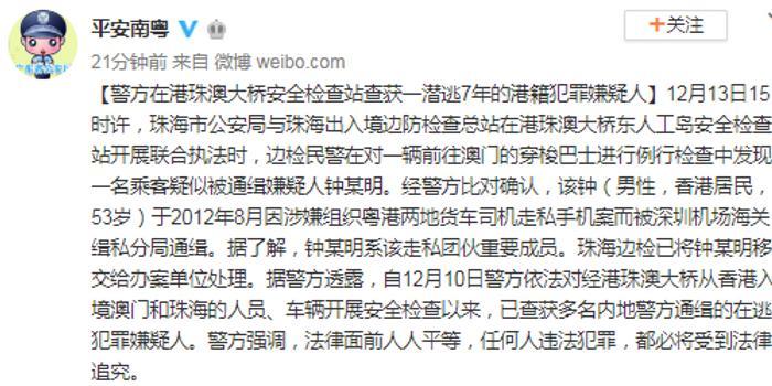 港籍嫌犯入境澳門被抓 警方通報