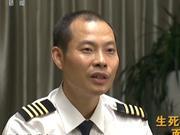 专访川航迫降机长:玻璃爆裂瞬间心想完了(附视频)