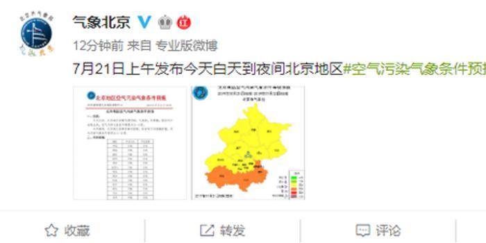 北京多區已陷4級污染