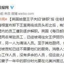 """英國哈里王子夫婦""""辭職""""後 住宅別墅員工遭解僱"""