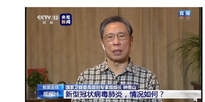 钟南山:新型冠状病毒肺炎很可能来自野味
