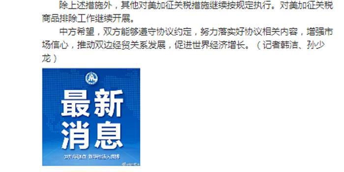 中国调整对美约750亿美元进口商品的加征关税税率