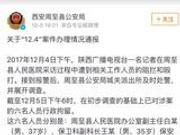 新京报评记者采访遭打被关太平间:这还是医院吗