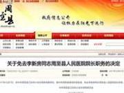 涉嫌拘禁他人 陕西周至县免去县人民医院院长职务