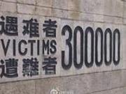 南京大屠杀死难者国家公祭仪式举行 习近平发表重要讲话