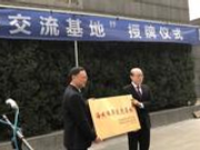 南京大屠杀遇难同胞纪念馆成为海峡两岸交流基地