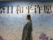 军报谈南京大屠杀公祭日:落后就挨打 强军才安邦