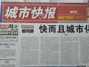 天津《城市快报》明年起调整为周五刊
