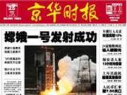 《京华时报》休刊 主管单位变更