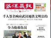 《武汉晨报》明年改为每周一至周五出版
