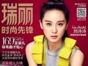《瑞丽时尚先锋》纸质版休刊 刘诗诗登绝版封面