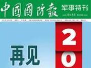 中国国防报军事特刊停刊 部分内容将转入报纸