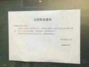 天津海河医院儿科医生超负荷工作全病倒 儿科停诊
