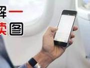 一图看懂:航班上可以用手机了 是想用就用吗?