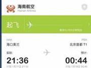 中国民航首个可玩手机的航班起飞