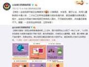 儿童不宜动画潜藏视频网站 公安部发警示现已清除