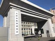 天津市监察委员会1月31日挂牌成立