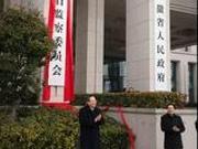 安徽省监察委员会挂牌成立 李锦斌刘惠揭牌
