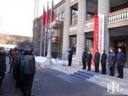 黑龙江省监察委员会成立 省委书记和监察主任揭牌