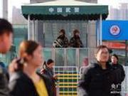 2018春运开启 北京西站武警执勤官兵为旅客护航