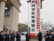 贵州省监察委员会挂牌成立