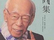 中央驻港联络办主任王志民悼念国学大师饶宗颐