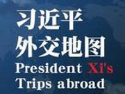 习近平5年外交地图|新浪新闻