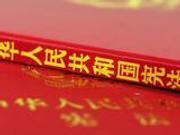 """全国人大法工委就""""宪法修正案""""答记者问(全文)"""