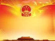中华人民共和国宪法修正案(全文)