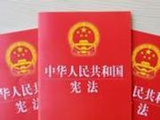 修正后《中华人民共和国宪法》出版 在全国发行