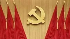 节后首次政治局会议讨论了党和国家机构改革方案