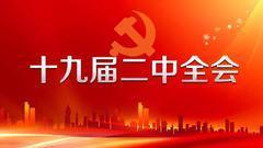 中共十九届二中全会在京召开 这些你应该知道