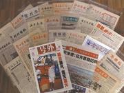 国内十多家纸媒将休刊停刊 多家报纸缩减出版周期