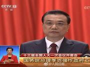 李克强:五年来,GDP年均增长7.1%