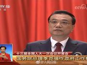 李克强:五年来,中国粮食生产能力达到1.2万亿斤